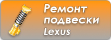 Ремонт подвески Lexus