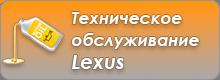 Техническое обслуживание Lexus