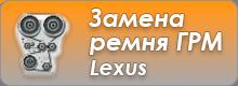 Замена ремня ГРМ Lexus