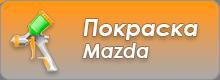 Покраска Mazda