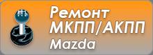 Ремонт МКПП/АКПП Mazda