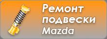 Ремонт подвески Mazda