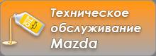 Техническое обслуживание Mazda