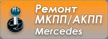 Ремонт МКПП/АКПП Mercedes