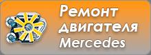 Ремонт двигателя Mercedes