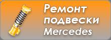 Ремонт подвески Mercedes