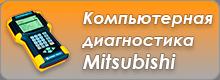 Компьютерная диагностика Mitsubishi