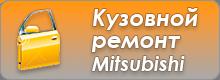 Кузовной ремонт Mitsubishi