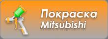 Покраска Mitsubishi