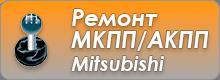 Ремонт МКПП/АКПП Mitsubishi