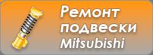 Ремонт подвески Mitsubishi