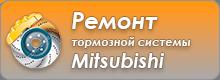 Ремонт тормозной системы Mitsubishi