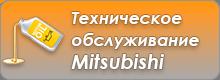 Техническое обслуживание Mitsubishi