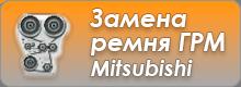 Замена ремня ГРМ Mitsubishi