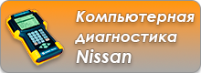 Компьютерная диагностика Nissan