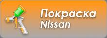 Покраска Nissan