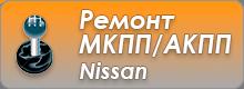 Ремонт МКПП/АКПП Nissan