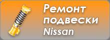 Ремонт подвески Nissan