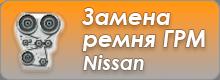 Замена ремня ГРМ Nissan