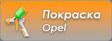 Покраска Opel