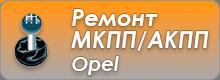 Ремонт МКПП/АКПП Opel