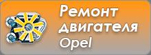 Ремонт двигателя Opel