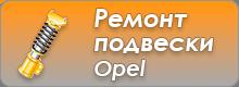 Ремонт подвески Opel