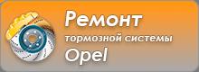 Ремонт тормозной системы Opel