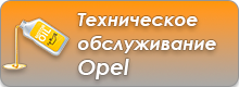Техническое обслуживание Opel
