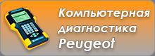 Компьютерная диагностика Peugeot