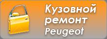 Кузовной ремонт Peugeot