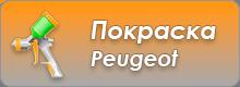 Покраска Peugeot