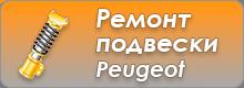 Ремонт подвески Peugeot