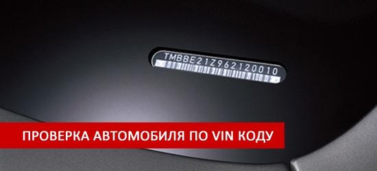 Проверка авто по VIN-коду в режиме онлайн