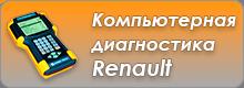Компьютерная диагностика Renault