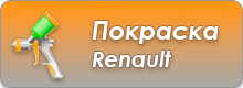 Покраска Renault