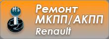 Ремонт МКПП/АКПП Renault
