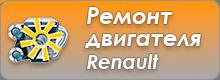 Ремонт двигателя Renault