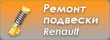 Ремонт подвески Renault