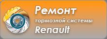 Ремонт тормозной системы Renault