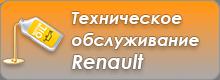 Техническое обслуживание Renault