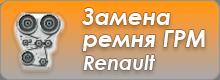 Замена ремня ГРМ Renault