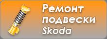 Ремонт подвески Skoda