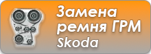 Замена ремня ГРМ Skoda