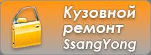 Кузовной ремонт SsangYong