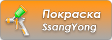 Покраска SsangYong