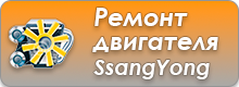 Ремонт двигателя SsangYong