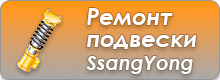 Ремонт подвески SsangYong