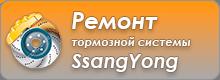 Ремонт тормозной системы SsangYong