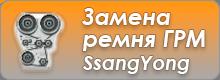 Замена ремня ГРМ SsangYong